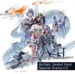 「A.S.H.-Archaic Sealed Heat-」スペシャル・ドラマCD(通常)(CDA)