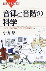音律と音階の科学 ドレミ…はどのようにして生まれたか(ブルーバックス)(新書)