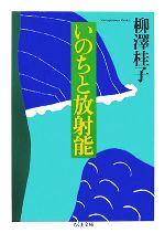 いのちと放射能(ちくま文庫)(文庫)