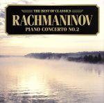 ラフマニノフ:ピアノ協奏曲第2番(通常)(CDA)