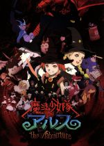 魔法少女隊アルス ザ・アドベンチャー 初回生産限定全巻BOX(BOX、スペシャルブックレット、ポストカード3枚付)(通常)(DVD)