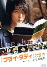 フライ・ダディの世界~イ・ジュンギの挑戦(通常)(DVD)