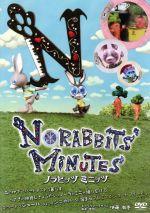 NORABBITS'MINUTES(通常)(DVD)