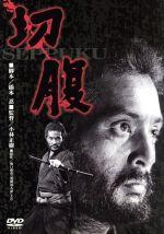 切腹(通常)(DVD)