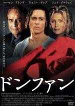 ドンファン(通常)(DVD)