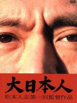 大日本人(初回限定版)(三方背スリーブケース、ブックレット、特典ディスク2枚付)(通常)(DVD)