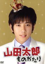 山田太郎ものがたり(通常)(DVD)