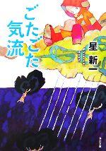 ごたごた気流(角川文庫)(文庫)