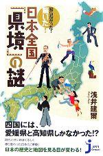 知らなかった!驚いた!日本全国「県境」の謎(じっぴコンパクト新書)(新書)
