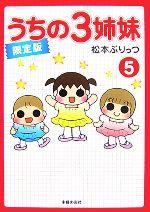 うちの3姉妹 限定版(5)(トートバッグ付)(単行本)