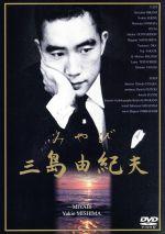 みやび 三島由紀夫(通常)(DVD)