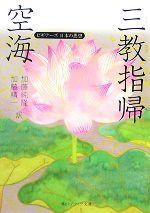 空海「三教指帰」 ビギナーズ 日本の思想(角川ソフィア文庫)(文庫)