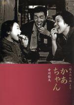 「粘土のお面」より かあちゃん(通常)(DVD)