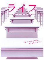 ライフ DVD-BOX(通常)(DVD)