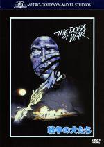 戦争の犬たち(通常)(DVD)