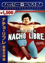 ナチョ・リブレ 覆面の神様(通常)(DVD)