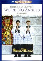 俺たちは天使じゃない(通常)(DVD)