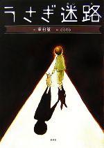 うさぎ迷路(児童書)