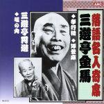 三遊亭金馬・三遊亭圓遊(通常)(CDA)