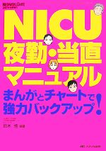 NICU夜勤・当直マニュアル まんがとチャートで強力バックアップ!(単行本)