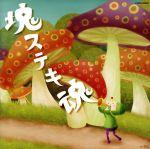 ビューティフル塊魂 オリジナル・サウンドトラック「塊ステキ魂」(通常)(CDA)