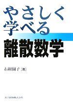 やさしく学べる離散数学(単行本)