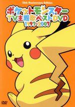 ポケットモンスターTV主題歌ベストDVD 1997-2007(通常)(DVD)