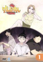げんしけん2 第1巻(通常)(DVD)