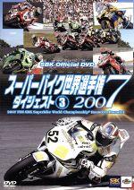 スーパーバイク世界選手権2007 ダイジェスト(3)(通常)(DVD)
