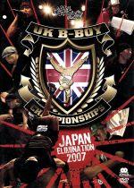 UK B-BOY CHAMPIONSHIPS JAPAN ELIMINATION 2007(通常)(DVD)