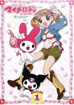 おねがいマイメロディ すっきり♪ Melody 1(通常)(DVD)