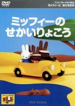 アニメ ブルーナのえほん ミッフィーとおともだち ミッフィーのせかいりょこう(通常)(DVD)