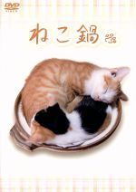 ねこ鍋(通常)(DVD)