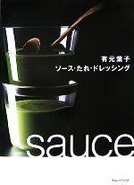 有元葉子ソース・たれ・ドレッシング(単行本)