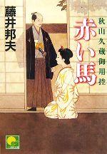 赤い馬 秋山久蔵御用控(ベスト時代文庫)(文庫)
