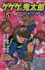 ゲゲゲの鬼太郎 妖怪千物語(ボンボンKC版)(5)(ボンボンKC)(少年コミック)