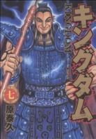 キングダム(7)(ヤングジャンプC)(大人コミック)