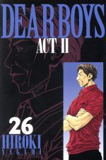 DEAR BOYS ACTⅡ(26)(マガジンKC)(少年コミック)