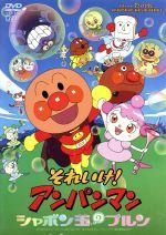 劇場版 それいけ!アンパンマン シャボン玉のプルン(通常)(DVD)