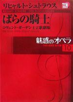 魅惑のオペラ-ばらの騎士(小学館DVD BOOK)(10)(DVD1枚付)(単行本)