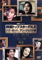 韓国トップスターFILE「美しい顔」 パク・ヨンハ/アン・ジェウク編(通常)(DVD)
