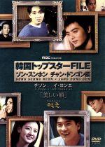 韓国トップスターFILE「美しい顔」 ソン・スンホン/チャン・ドンゴン編(通常)(DVD)
