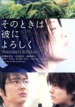 そのときは彼によろしく スタンダード・エディション(通常)(DVD)