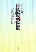 探偵小説の論理学 ラッセル論理学とクイーン、笠井潔、西尾維新の探偵小説(単行本)