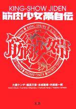 筋肉少女帯自伝(CD付)(単行本)