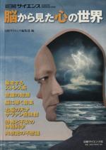 脳から見た心の世界(単行本)