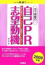 天下無敵の自己PR・志望動機(これで内定!シリーズ)(2009年版)(単行本)