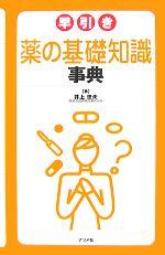 早引き 薬の基礎知識事典(新書)