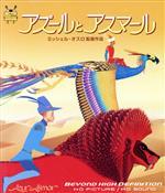 アズールとアスマール(Blu-ray Disc)(BLU-RAY DISC)(DVD)