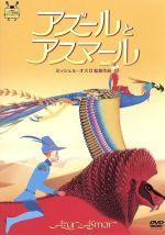 アズールとアスマール(通常)(DVD)